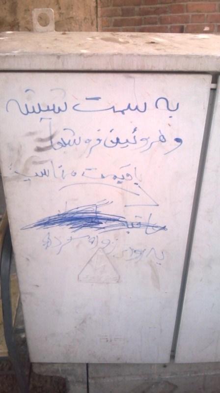 آگهی فروش شیشه و هروئین روی در و دیوار شهر