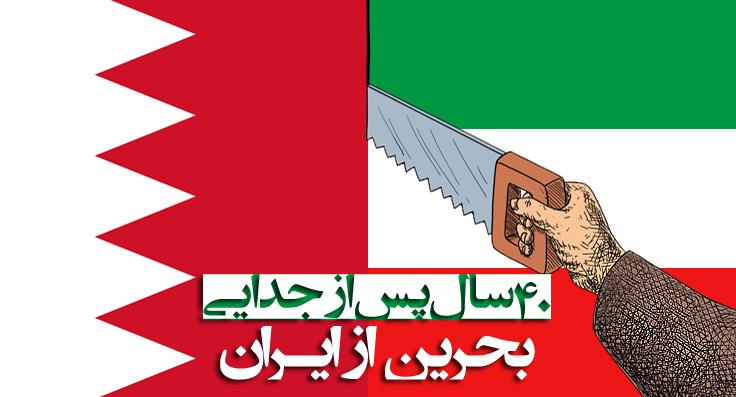 روایتی تلخ از جدایی بحرین از سرزمین مادری