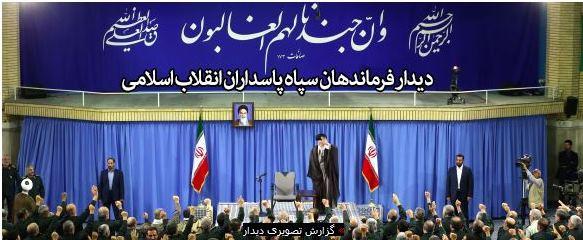 دیدارفرماندهان و کارکنان سپاه پاسداران انقلاب اسلامی با رهبر معظم انقلاب