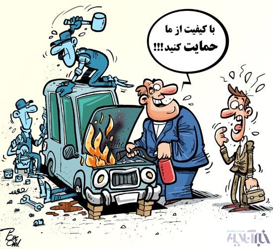 حکم توقیف خودرو کاریکاتور: کیفیت خودرو داخلی!
