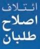 پیام جلسه شورای عالی سیاست گذاری اصلاح طلبان برای اصولگرایان