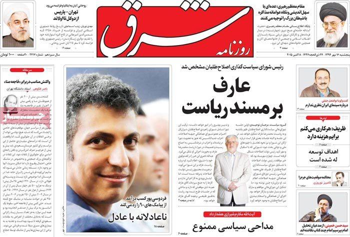 دانلود ضمیمه روزنامه همشهری