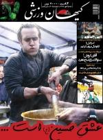 کیهان ورزشی / شنبه 25 مهر 94
