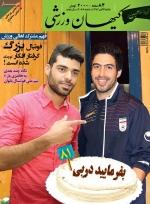 کیهان ورزشی/ یکشنبه 3 آبان 94