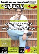 تماشاگران / پنج شنبه 30 مهر 94