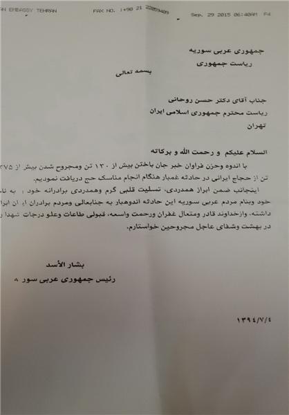 نامه تسلیت بشاراسد به رهبرانقلاب و رئیسجمهور