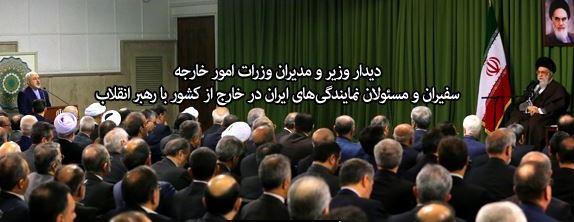 دیدار رهبر انقلاب با وزیر امور خارجه، سفیران و مسئولان نمایندگیها