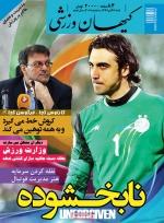 کیهان ورزشی/ شنبه 16 ابان 94