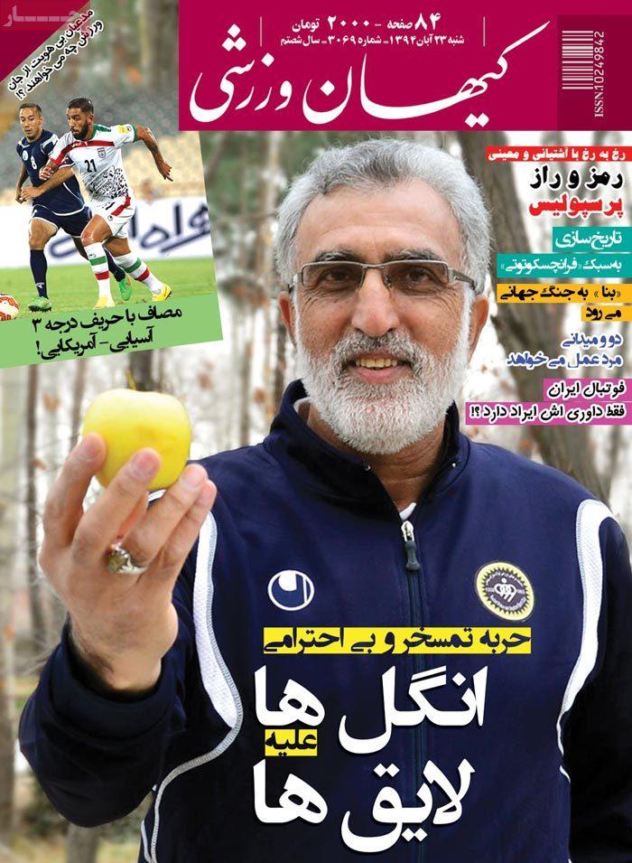 کیهان ورزشی/ شنبه 23 ابان 94