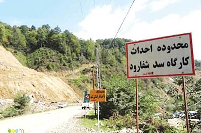 سازمان محیطزیست برای ساخت سد شفارود شرط گذاشت