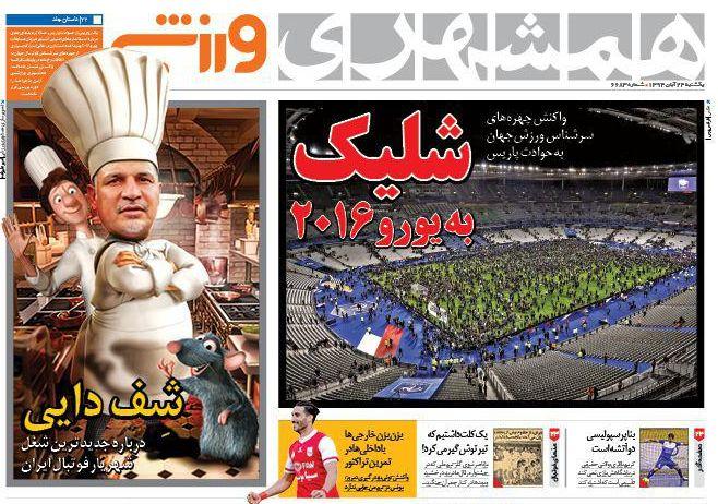 کانال+تلگرام+همشهری+آنلاین