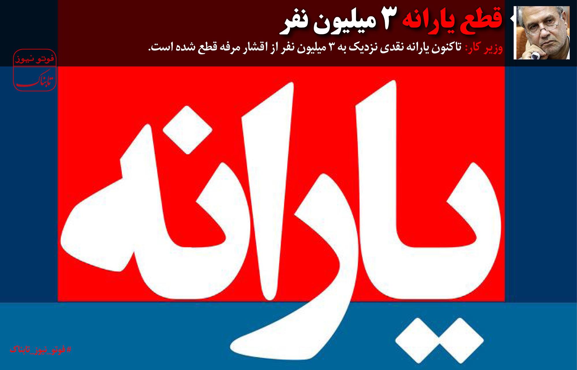 یارانه اسفند ماه 95همراه باعیدی است Yaraneh10 Ir