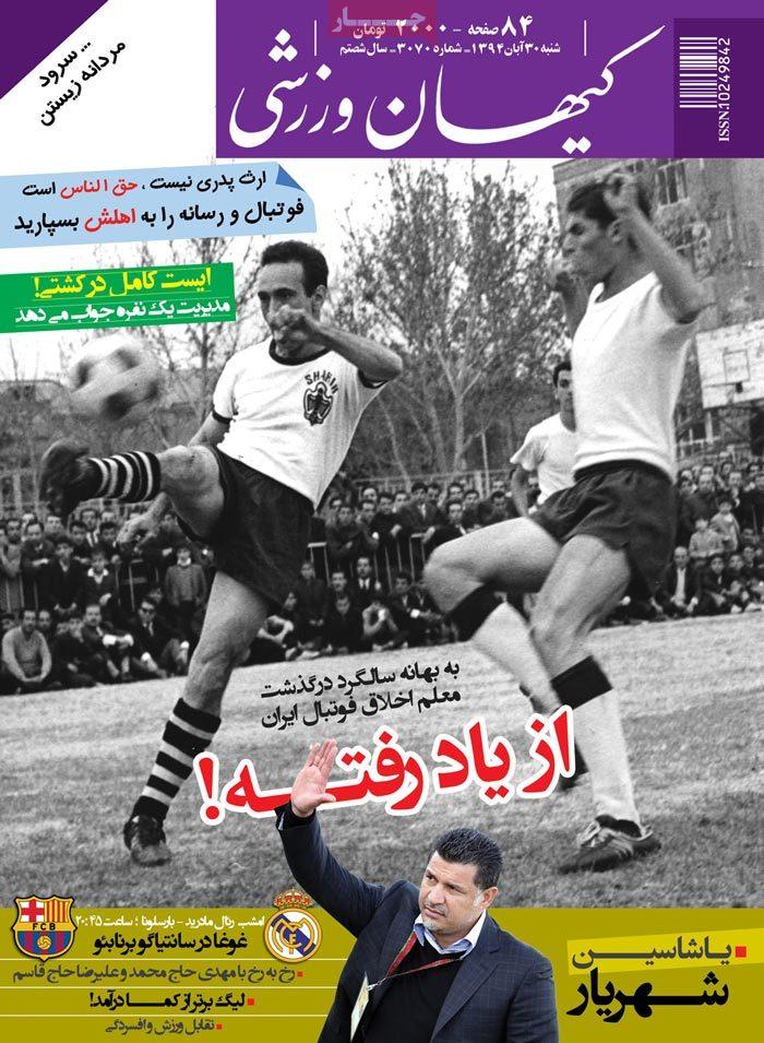 کیهان ورزشی/ شنبه 30 آبان 94