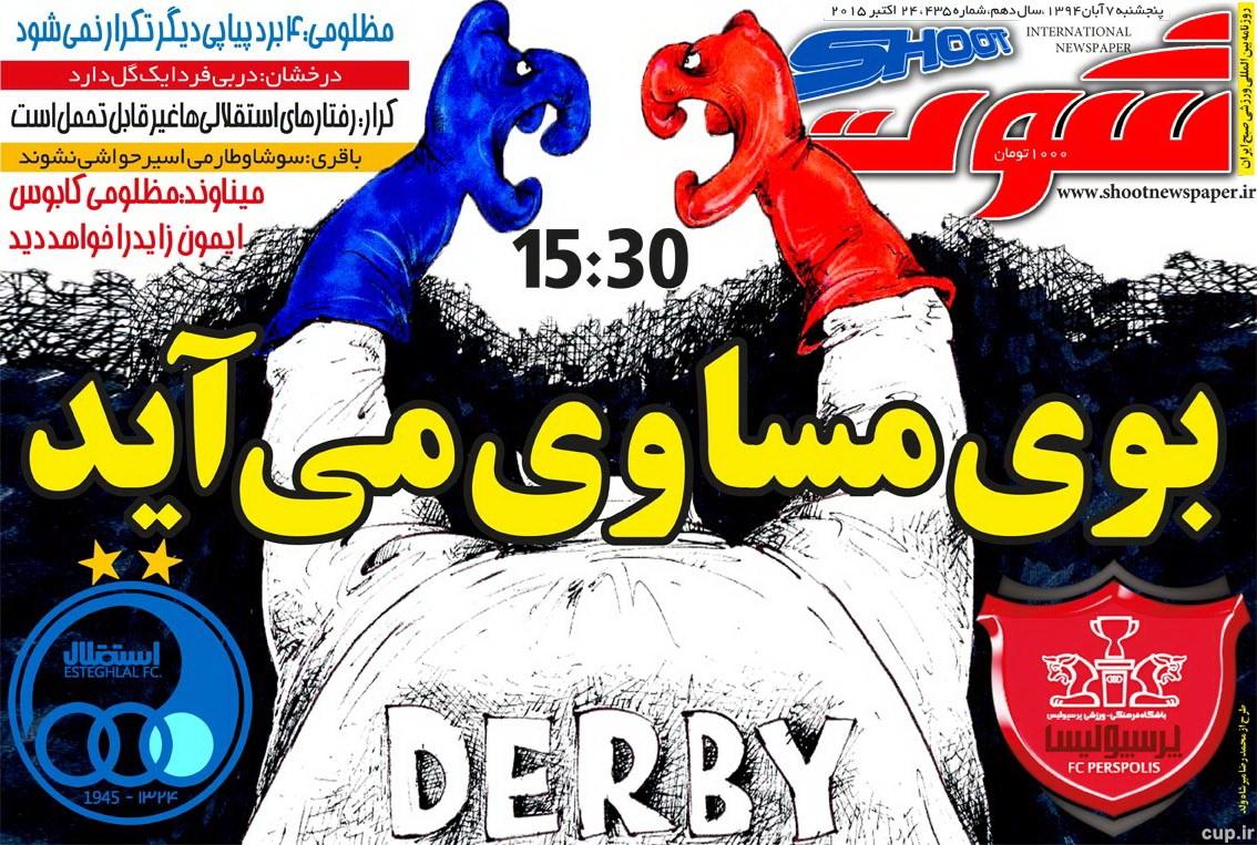کانال تلگرام همشهری کردستان