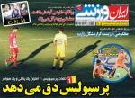 ایران ورزشی/سه شنبه 10 آذر 94