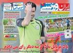 ایران ورزشی/ چهارشنبه 4 آذر 94