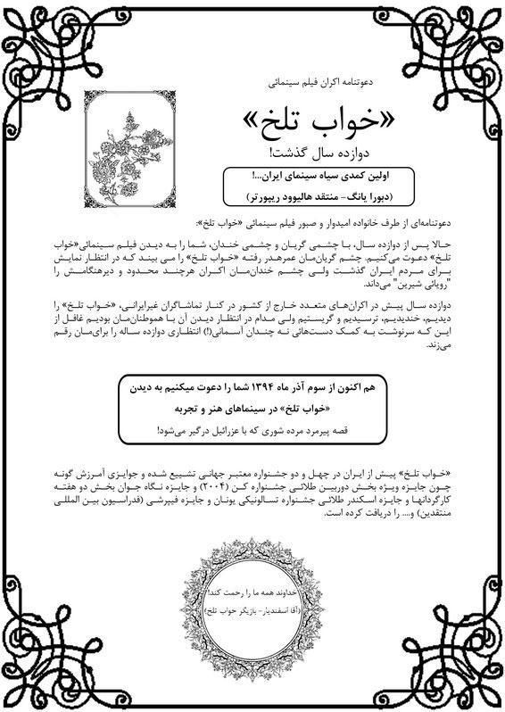 خروج یک بازیگرش از قبرش و اعلام خبر رفع توقیف فیلمش!+ویدیو