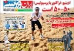 ایران ورزشی/ شنبه 7 آذر94