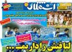 استقلال جوان/ شنبه 7 آذر94