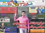 خبر ورزشی/ شنبه 7 آذر94