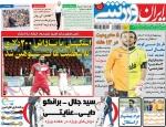 ایران ورزشی/ یکشنبه 8 آذر 94