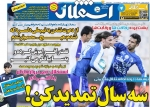 استقلال جوان/ یکشنبه 8 آذر 94