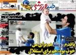 خبرورزشی/ یکشنبه 8 آذر 94