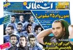 استقلال جوان/دوشنبه 9 آذر 94