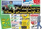 ایران ورزشی/ دوشنبه 9 آذر 94