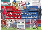 خبرورزشی/دوشنبه 9 آذر 94