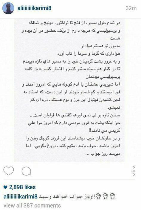 نامه معنادار علی کریمی در اینستاگرام علیه کوتوله های پرسپولیس!