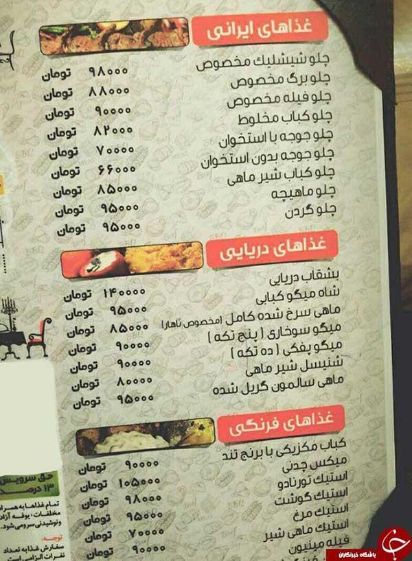 گرانترین منوی رستورانی ایران