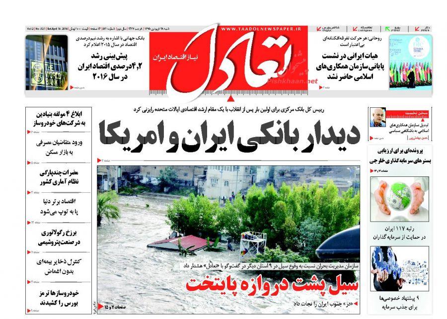 روزنامه های اقتصادی شنبه 28 فروردین