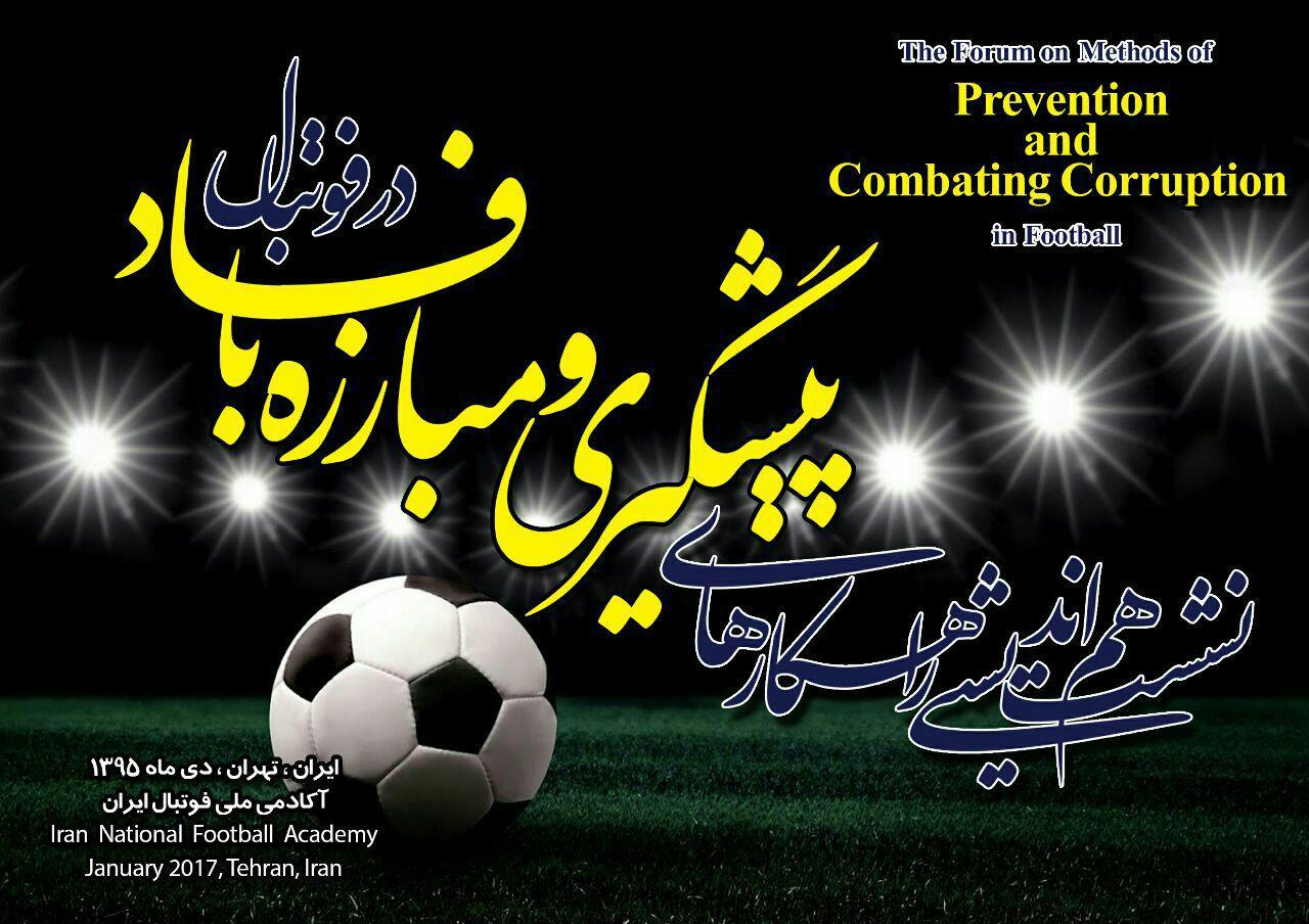 نشست پیشگیری و مبارزه با فساد در فوتبال ایران