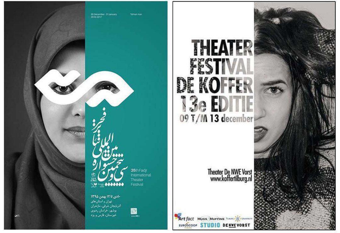 چرا پوستر دوره های مختلف جشنواره تئاتر فجر کپی از آب در می آید؟!