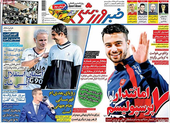 جلد خبرورزشی/چهارشنبه22دی95