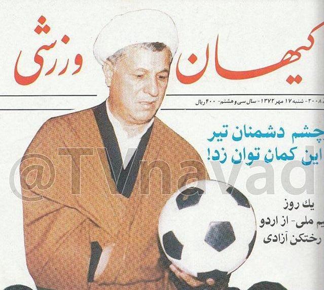 هاشمی رفسنجانی طرفدار کدام تیم بود؟!