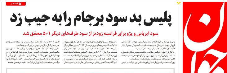 بزرگان در سوگ هاشمی/ ورود ایرباس به کشور خوب یا بد؟