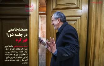 قهر آقای سرلیست از جلسه شورای شهر/دلیل جالب رمضانزاده برای استقبال از افراطیها