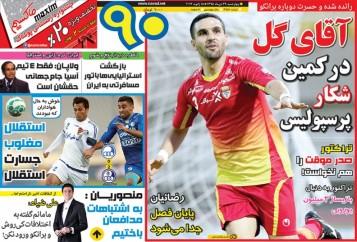 جلد90/چهارشنبه29دی95