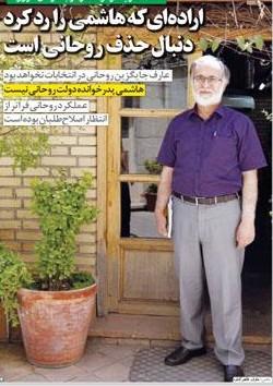 بیداری غول آلودگی هوا/ نقش رهبر انقلاب در آزادی حلب؟/ آغاز دعواهای انتخاباتی