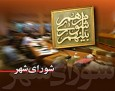 قوانین انتخابات شوراهای اسلامی شهر و روستا