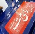 قوانین انتخابات رياست جمهوري ایران با آخرين اصلاحات