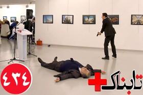 ویدیوهای ترور سفیر روسیه و لحظه کشتن عامل ترور / ویدیوی جزئیات شلاق زدن غیرقانونی یک سینماگر در وزارت فرهنگ و ارشاد اسلامی