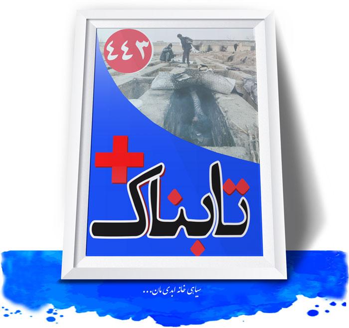ویدیوی تازه از گورخواب های نصیرآباد و آنچه بر آنها گذشته است / ویدیوی حرف های سوشا مکانی درباره بازداشت و محرومیتش / تصاویر هوایی از عملیات آزادسازی موصل