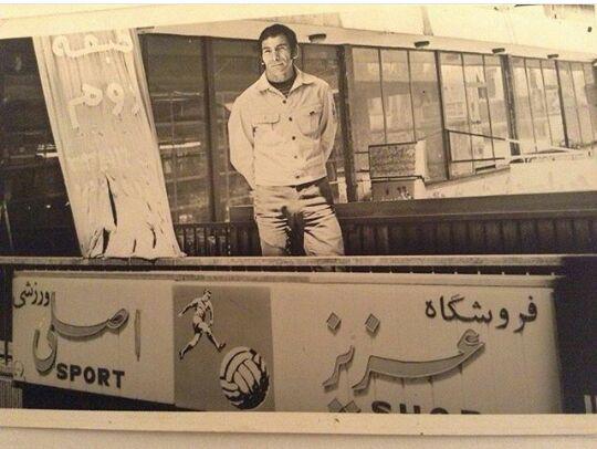 عکس ستاره پرسپولیس بامغازه اش درساختمان پلاسکو