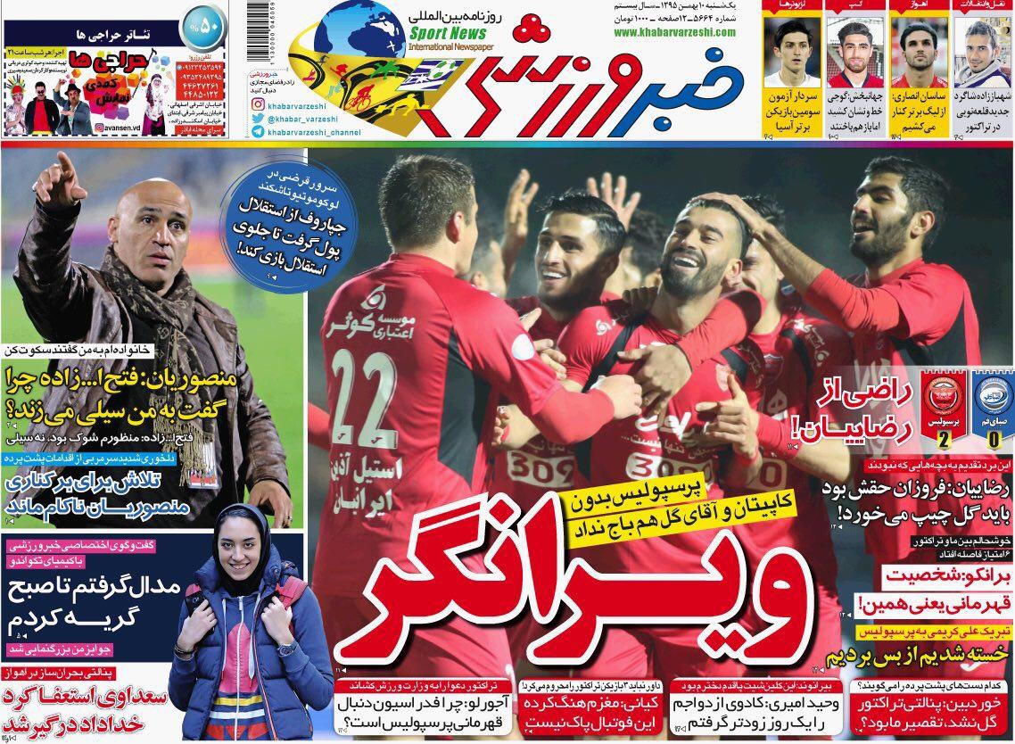 جلد خبرورزشی/یکشنبه10بهمن95