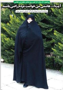 حمله همه جانبه به فرمان نژادپرستانه ترامپ/ آیت الله هاشمی به روایت همسرش