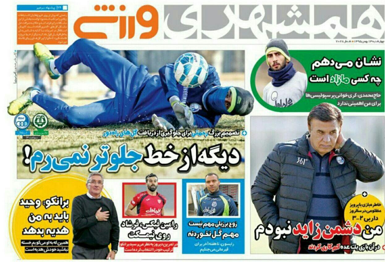 جلد همشهری/چهارشنبه13بهمن95