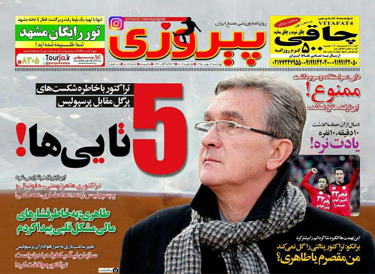 جلد پیروزی/چهارشنبه13بهمن95